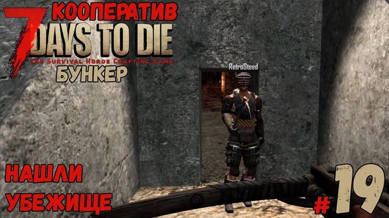 7 Days to Die (Alpha 16.4 b8) - Нашли убежище 19