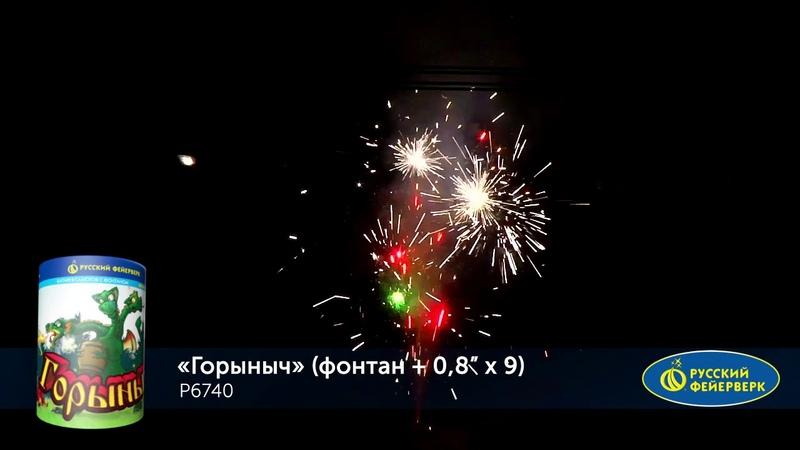 Фонтан-салют Горыныч P6740
