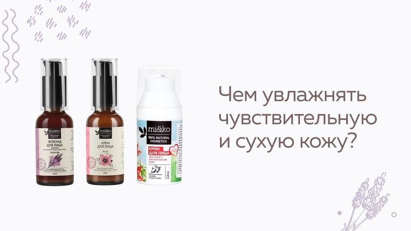 Чем увлажнять сухую и чувствительную кожу?
