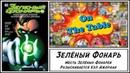 Зелёный Фонарь. Месть Зелёных Фонарей.  Зелёный Фонарь. Разыскивается Хэл Джордан (Green Lantern: Revenge of the Green Lanterns.  Green Lantern: Wanted - Hal Jordan)