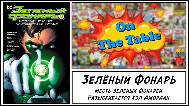 Зелёный Фонарь. Месть Зелёных Фонарей. Зелёный Фонарь. Разыскивается Хэл Джордан (Green Lantern Revenge of the Green Lanterns. Green Lantern Wanted - Hal Jordan)