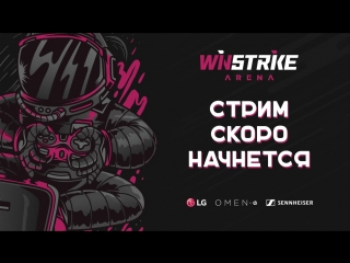 Live from Winstrike Arena - GLL PUBG delay 3 min.