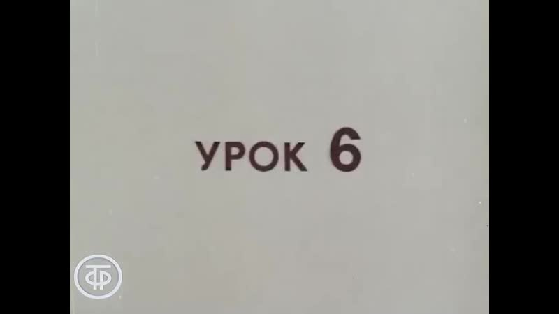 Знакомимся с Советским Союзом Телекурс русского языка Урок 6 Казахстан Земля и космос 1986