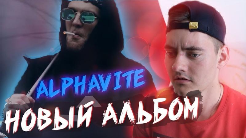 РЕАКЦИЯ ALPHAVITE TRAP Ninja НОВЫЙ АЛЬБОМ