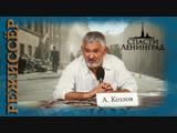 Алексей Козлов Спасти Ленинград