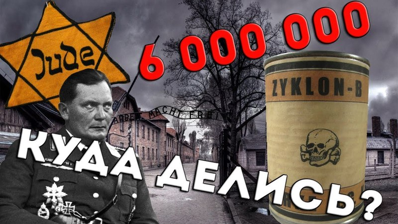 Что не так с Холокостом?