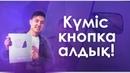 YOUTUBE КҮМІС КНОПКА БЕРДІ AVE ADIKUS