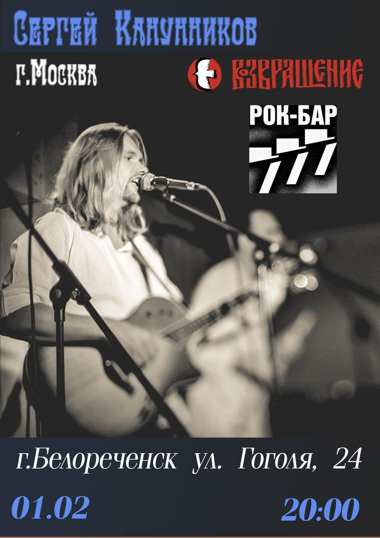 Сергей Канунников (МСК) @ Рок-бар 777
