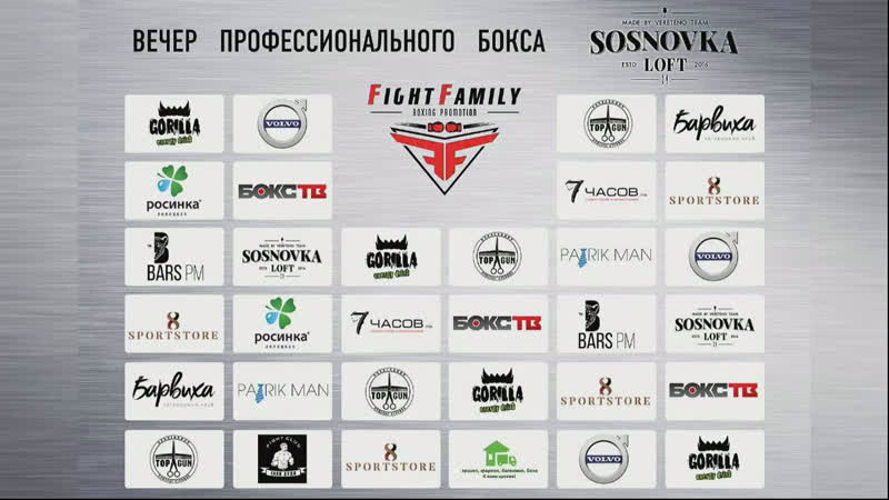 Fight Family Вечер проф бокса 16.12.18