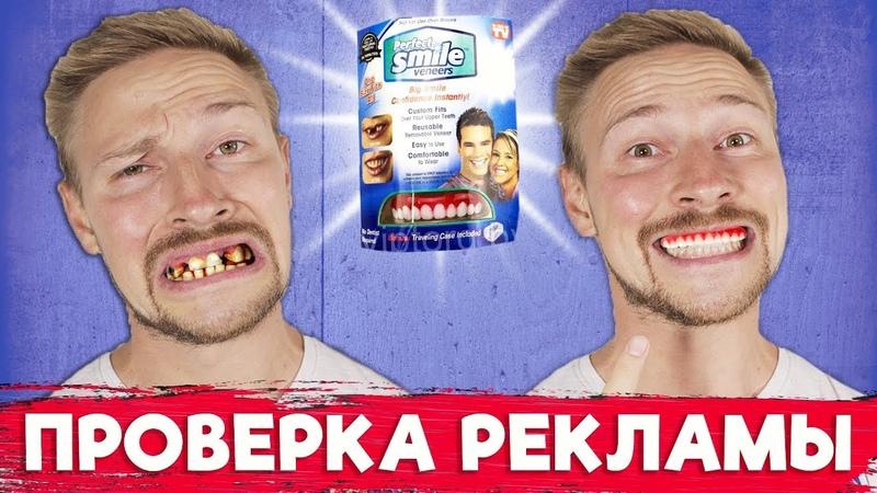 Perfect Smile вставляй зубы и радуйся проверка рекламы