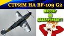 Полеты на мессершмитте BF 109 G2 АХТУНГ Миссир ни даварачиваит 😊😊😊