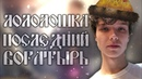 Лололошка - ПОСЛЕДНИЙ БОГАТЫРЬ feat. Lololoshka edit Клип не Клип Что это