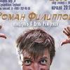 """Роман Филиппов """"Только раз в году"""" 28.09"""