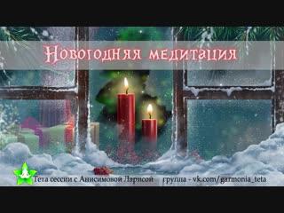 Новогодняя медитация