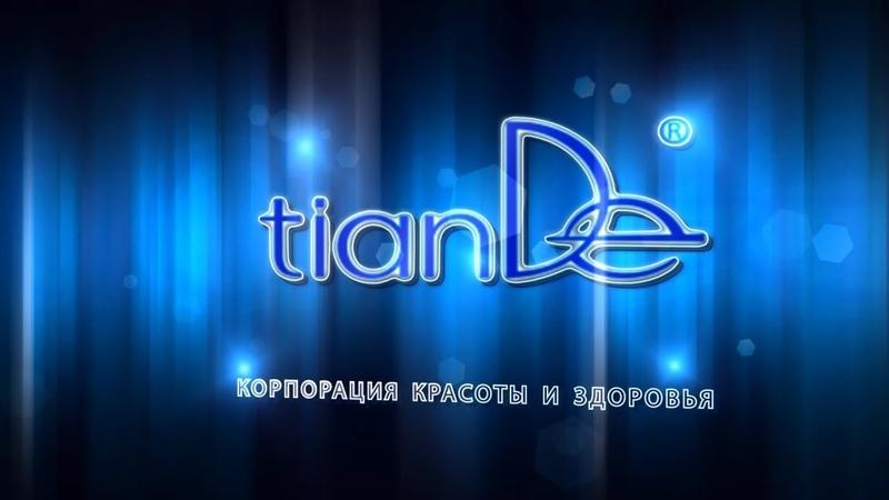 Презентация компании ТианДе l tianDe