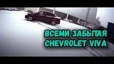 Всеми забытая Chevrolet Viva