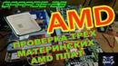 ПРОВЕРКА AMD МАТЕРИНСКИХ ПЛАТ (3 штуки) AMD Athlon II X2 260 3,6 ГГц AM3 938-pin