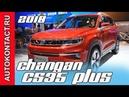 Чанган CS35 обновился новый кроссовер Changan CS35 Plus 2018 ChanganCS35 ЧанганCS35