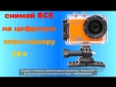 Цифровая экшн камера GRIFON_SKAUT_301