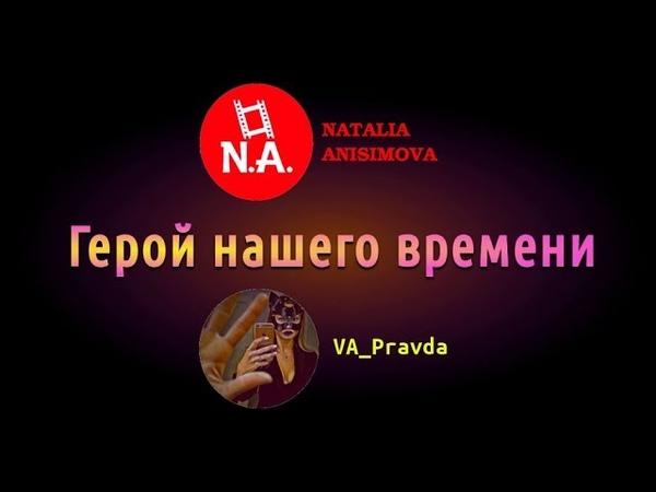 Собча Косяк: Герой нашего времени. Части 1-7