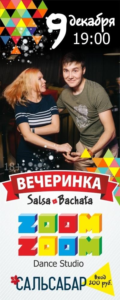 Афиша Ижевск Вечеринка. СальсаБар. 9 декабря