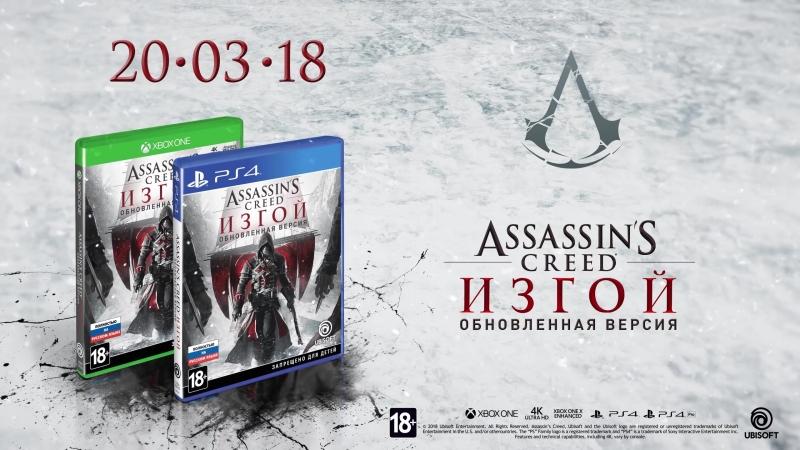 Assassin's Creed Изгой. Обновленная версия ¦ Трейлер выхода