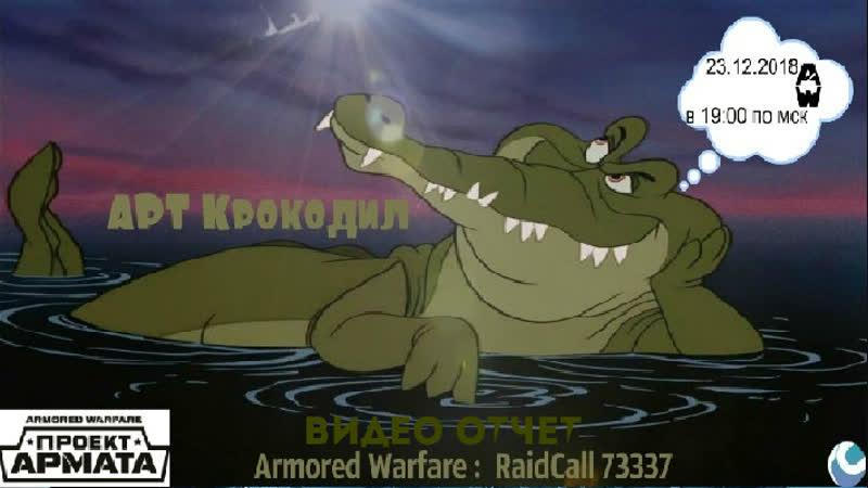 VIDEO FHD ОТЧЁТ Арт крокодил RaidCall 73337 23.12.18