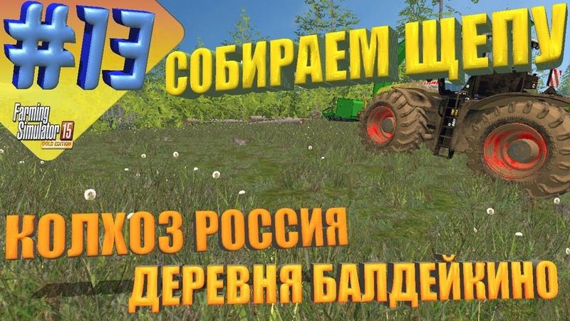 FARMING SIMULATOR 2015 13 ● КОЛХОЗ РОССИЯ ДЕРЕВНЯ БАЛДЕЙКИНО