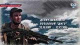 Денис Шаламов позывной