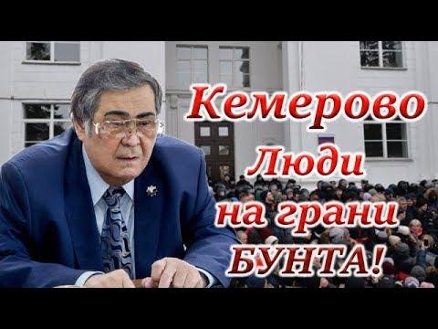 Слабонервным не смотреть Люди в Кемерово на грани бунта а губернатор обостряет ситуацию