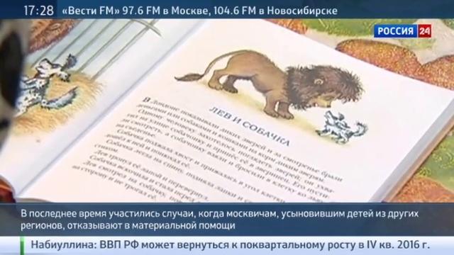 Новости на Россия 24 • Почему московским семьям, усыновившим детей из других регионов, отказывают в выплате пособий?