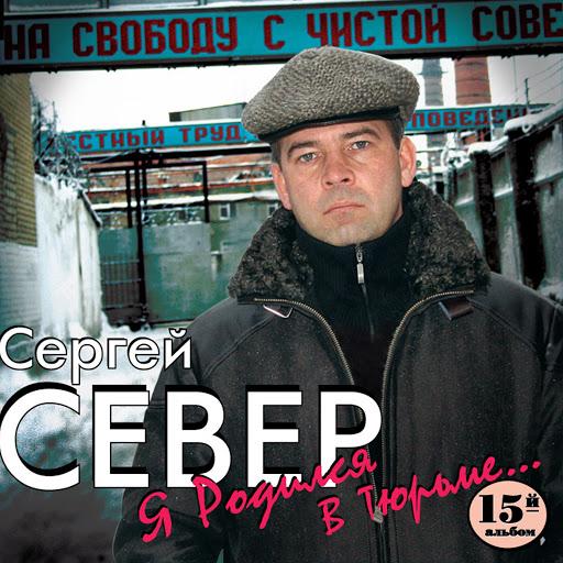 Сергей Север альбом Я родился в тюрьме