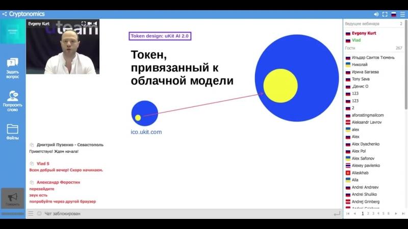 Презентация проекта uKit портфель №2 Cryptonomics Capital