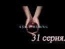 Запретная любовь 31 серия