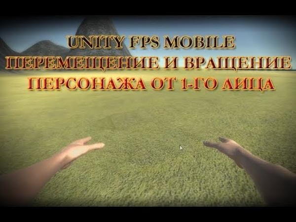 1.UNITY FPS MOBILE(ВЫЖИВАНИЕ) - ПЕРЕМЕЩЕНИЕ И ВРАЩЕНИЕ ОТ 1 ЛИЦА