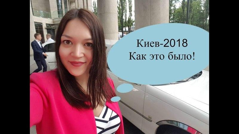 Киев2018! Как это было