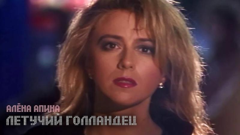 Алена Апина - Летучий голландец (видеоклип) - 1993