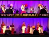 КОЛЫБЕЛЬНАЯ-ансамбль современного танца Шоу-балет и Унисон