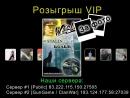 17.08.2018 VIP за фото