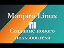 Как создать нового пользователя в Manjaro Linux
