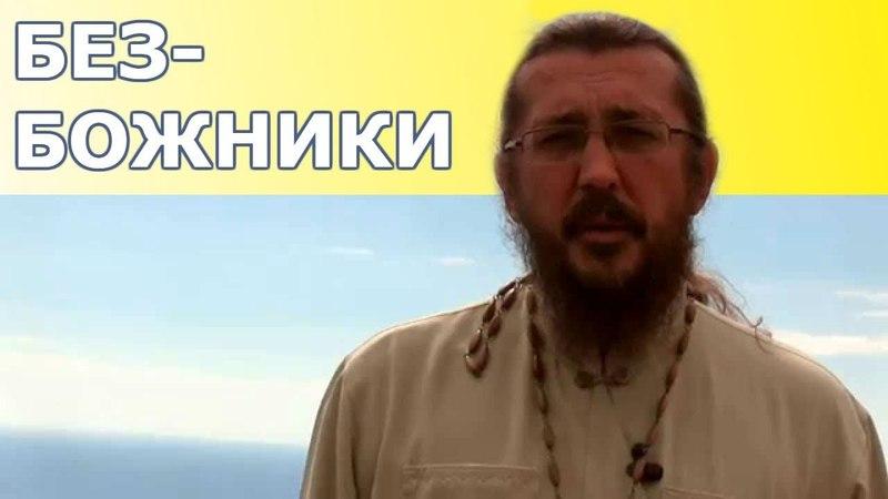 Безбожники. Священник Игорь Сильченков