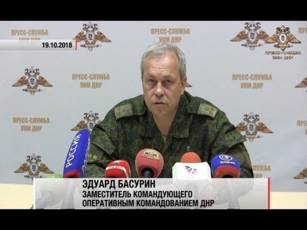 Эдуард Басурин о ситуации в ДНР на 19.10.18. Актуально