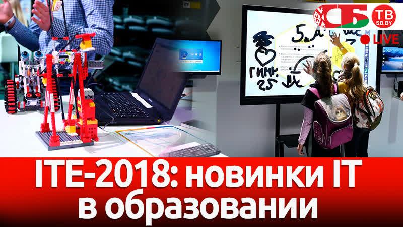 IT в образовании - выставка ITE-2018