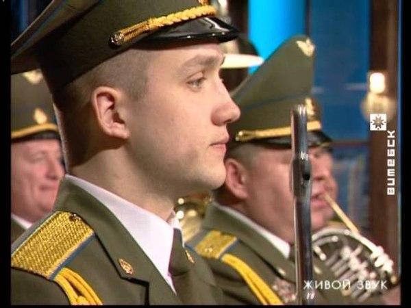 Военный оркестр поздравляет с 23 февраля Вечерний Витебск 23 02 2016