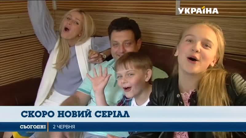 Репортаж со съёмочной площадки Отчаянный Домохозяин 2 июня 2017г на украинском языке