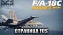 DCS World | F/A-18C | Страница системы управления полетом FCS