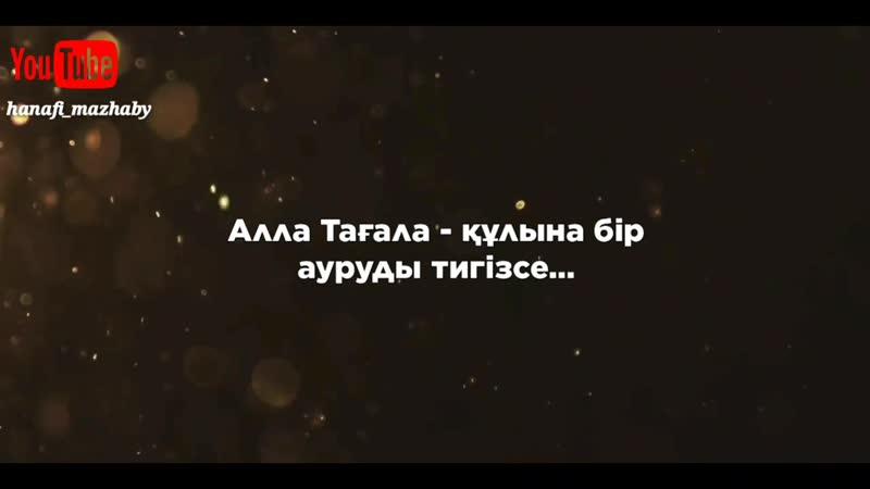 ✔Алла Тағала құлына бір ауруды тигізсе ұстаз Ерлан Ақатаев