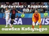 Аргентина - Хорватия 03. Ошибка Кабальеро.ЧМ 2018.
