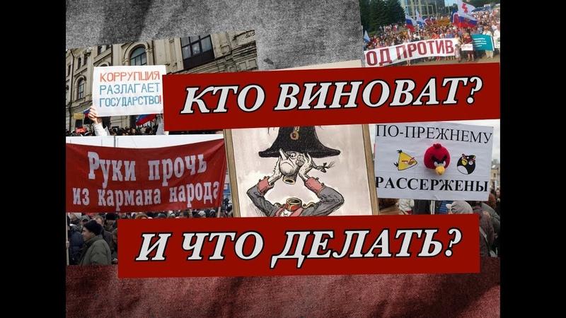Ответ всем тем, кто хочет устроить в России революцию