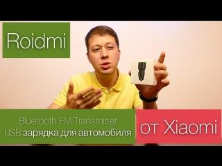 Xiaomi Roidmi - Bluetooth FM Transmitter и USB зарядка для автомобиля